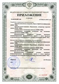 Приложение к Лицензии № 002930 ВВТ-ОП лист 3