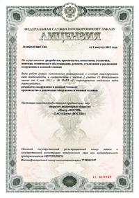 Лицензия № 002930 ВВТ-ОП лист 1