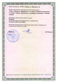 Лицензия № 002930 ВВТ-ОП лист 2